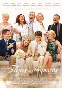 Ο Γάμος Της Χρονιάς – The Big Wedding