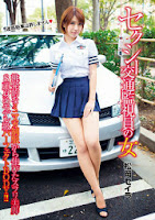 [UPSM-252] セクシー交通監視員の女 松岡セイラ