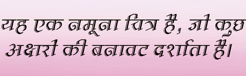 Kruti Dev 590 Hindi Font