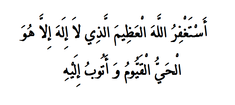 astaghfirullah