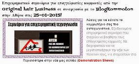 Επιχειρηματικό σεμινάρια για επαγγελματίες κομμωτές στην Αθήνα στις 25-01-2015!