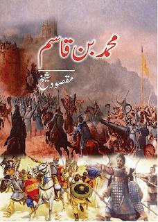 Muhammad-Bin-Qasim By Maqsood Shaikh