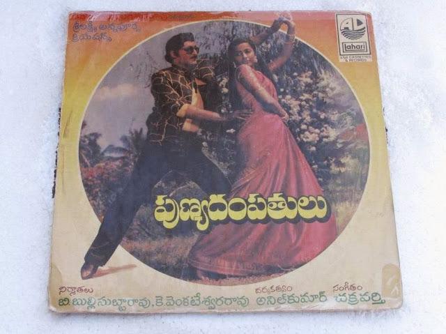 Punya Dampathulu Telugu Mp3 Songs Free  Download  1987