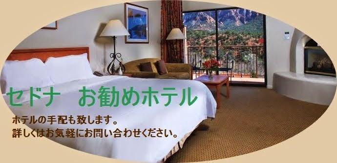 ホテルの手配