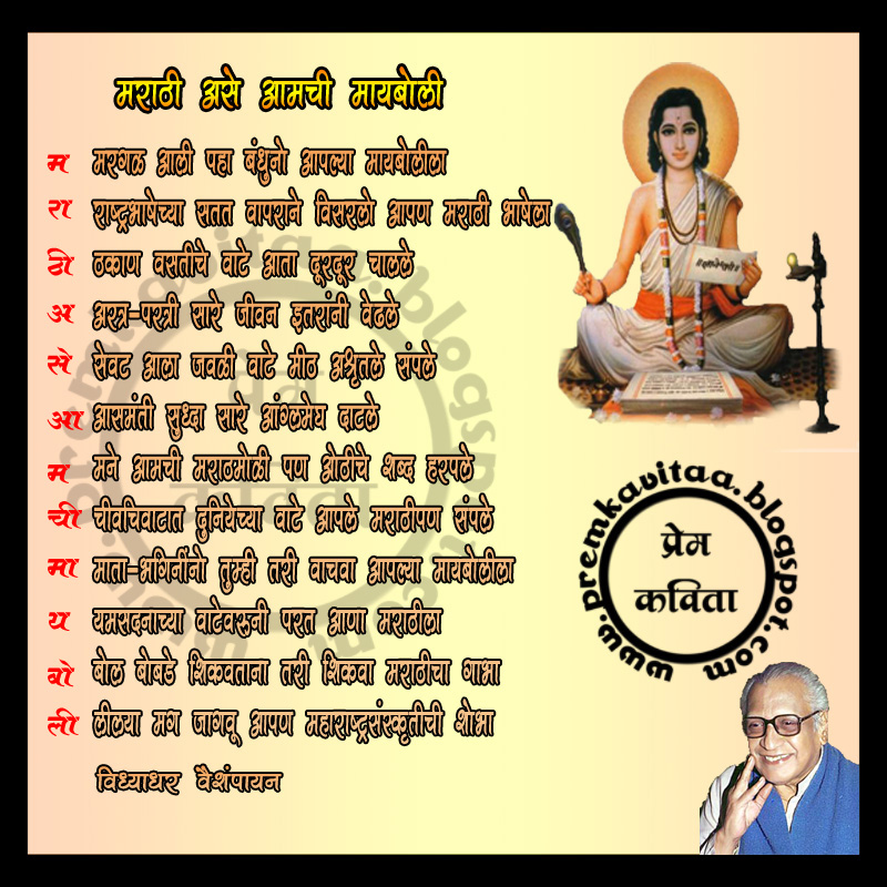 shikshak divas speech in marathi 2018-6-30 shikshak divas ) quotes shayari speech in hindi 5 teacher's day wishes are a special way for thanking & remembering every bit of contribution.