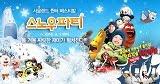 Seoul Land Snow Party
