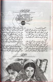 Rabia ki kahani by Naeema Naz