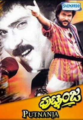 Putnanja (1995) Kannada Movie Mp3 Songs Download