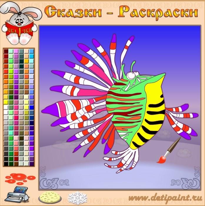 Раскраски про животных - Рыба морской петух.
