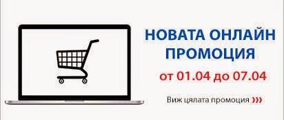 ТЕХНОПОЛИС ОНЛАЙН ПРОМОЦИИ 1 - 7  4 2015