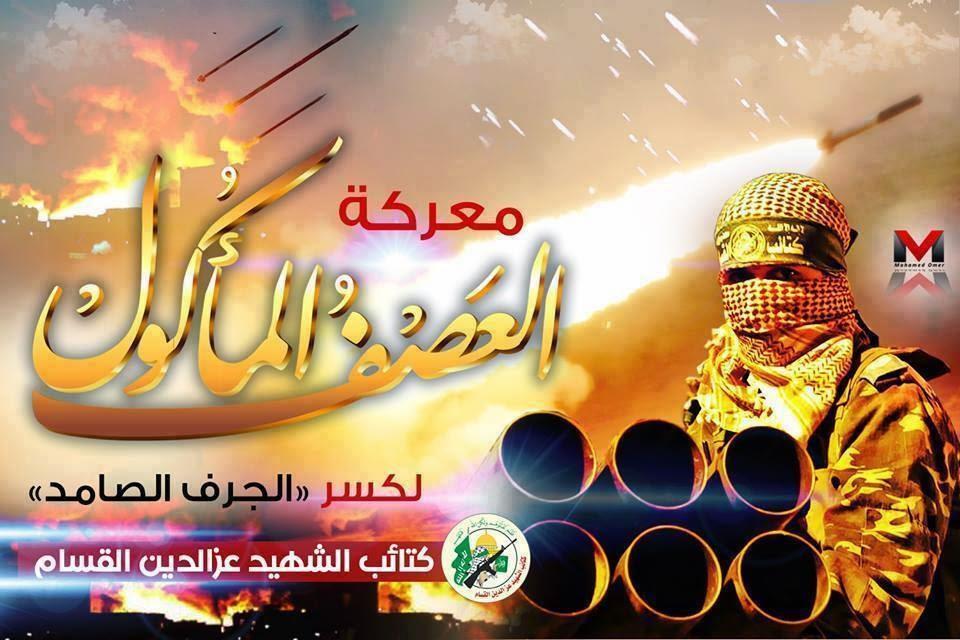 انتصرت غزة في معركة العصف المأكول وانتصرت حماس في الحرب على غزة
