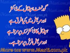 Funny Urdu Jokes and Latifey: Funny Urdu Jokes and Poetry