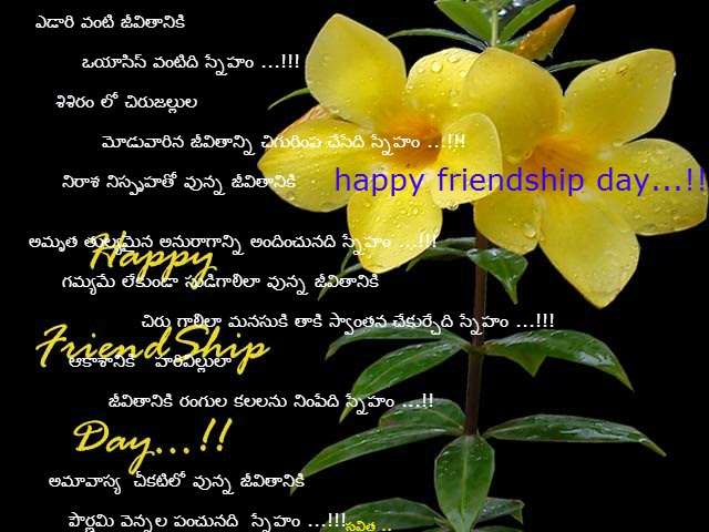 telugu friendship daykavitalu on imeges