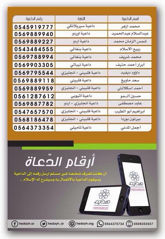 أرقام دعاة مكتب هداية: