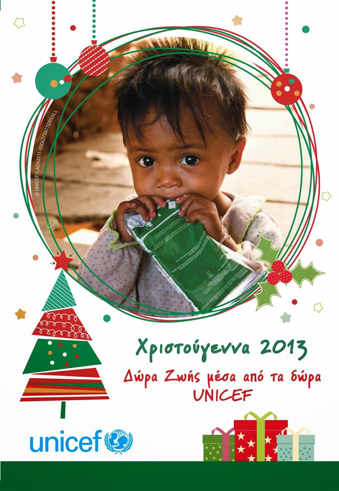Στηρίζουμε το έργο της Unicef