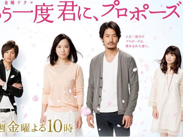 再一次向你求婚(日劇) Mou Ichido Kimi ni, Propose
