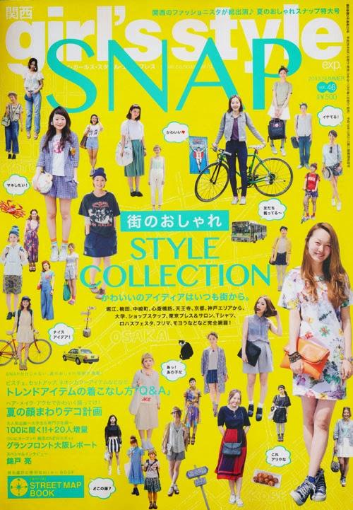 関西girl's style exp. Summer 2013 Vol. 46