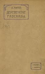 """Traduction russe des """"Contes de la chaumière"""", 1908"""
