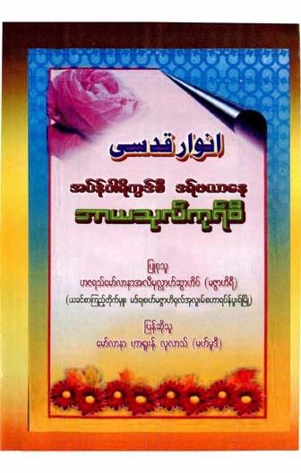 Fazaeil of Ayahtul Kursi F.jpg