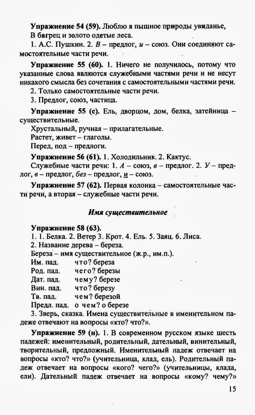 Решебник п русскому языку 5 класс