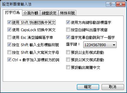 新酷音輸入法 2014下載,好用的注音輸入法推薦,支援Win8/Win7/XP (32 / 64 bit)