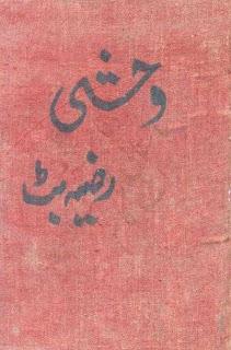 Wehshi p1 1 - Wahshi by Razia Butt