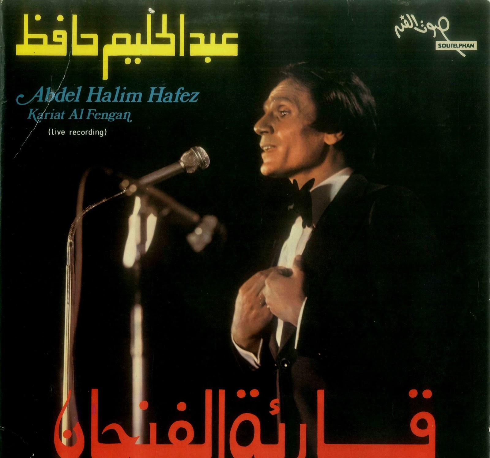 Image Result For Abdel Halim Hafez