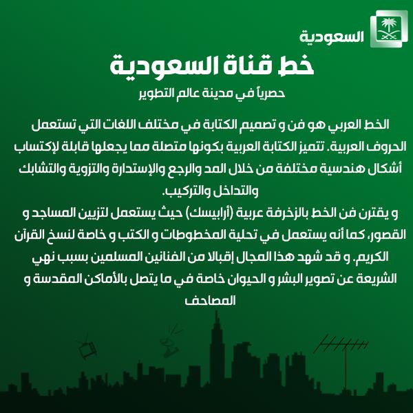 خط قناة السعودية | خط حصري بوزنين 2014