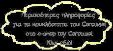Δείτε τα κουκλόσπιτα του Carousel sto e-shop του Carousel