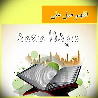 """Hukum Mengucap """"Sayyidina"""" Pada Sholawat Ibrahimiyah Dalam Tasyahud Shalat"""