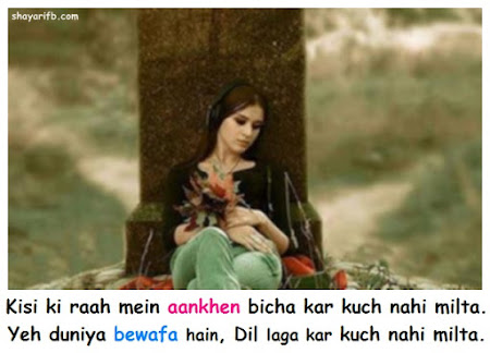 Bewafa shayari for broken hearts