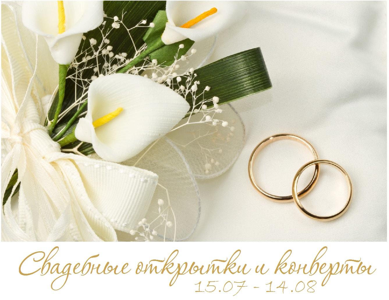Фото красивые открытки с поздравления к свадьбе