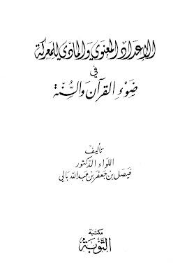 حمل كتاب الإعداد المعنوي والمادي للمعركة في ضوء القرآن والسنة - فيصل بالي