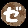 カタカナ ゼ イラスト文字