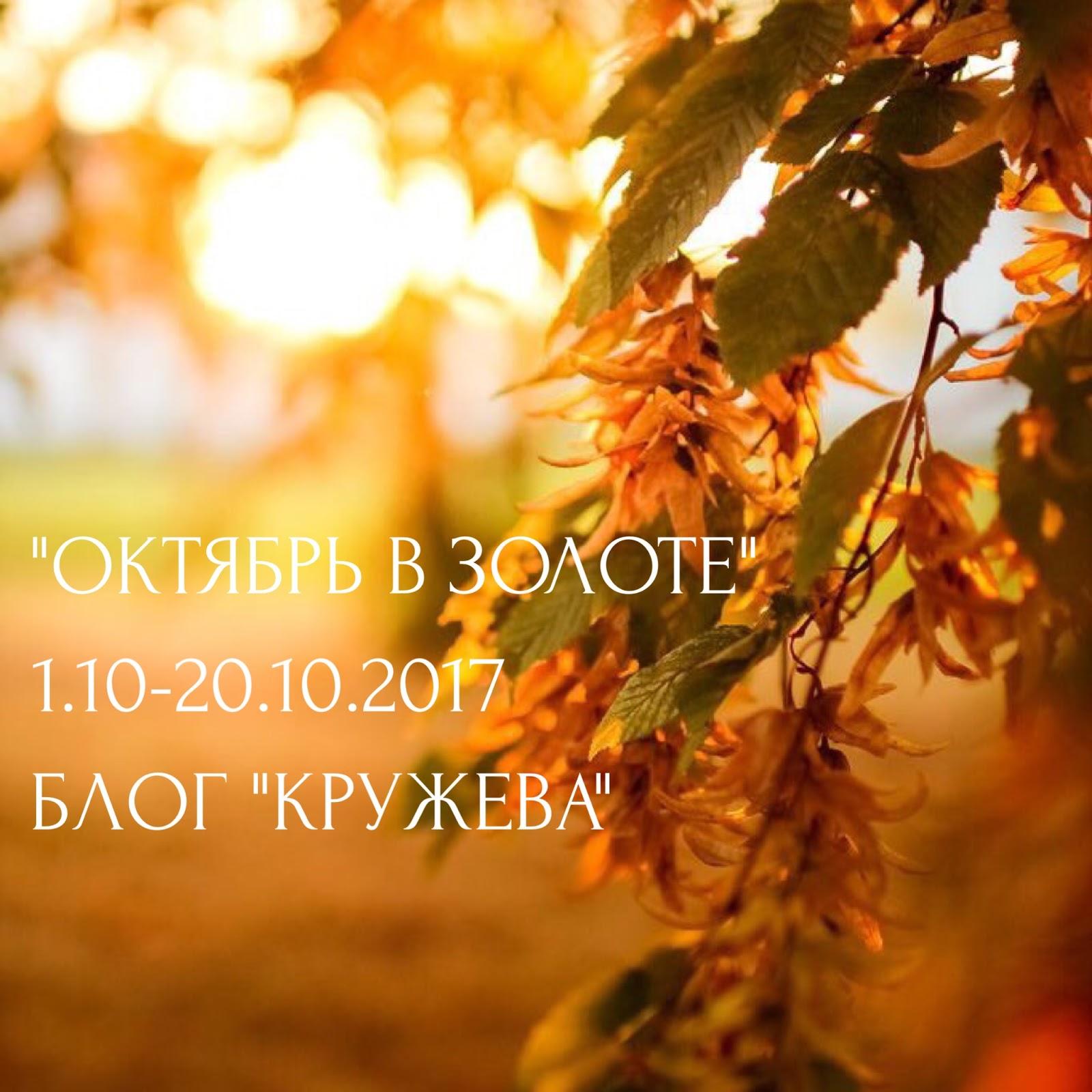 """Задание """"Октябрь в золоте"""" от блога """"Кружева"""", 20/10"""