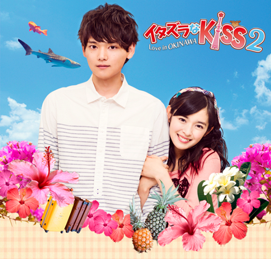 Itazura na Kiss 2 ~ Love in Okinawa~