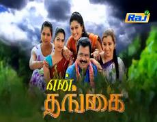 En Thangai Episode 205, Raj Tv ,02-01-16 ,Watch Online 02nd January 2016