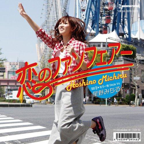星野みちる – 恋のファンフェアー/Michiru Hoshino – Koi no Fanfare (2014.06.18/MP3)