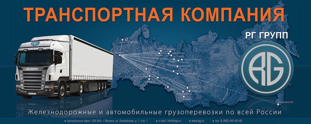 Транспортная компания СТЕИЛ