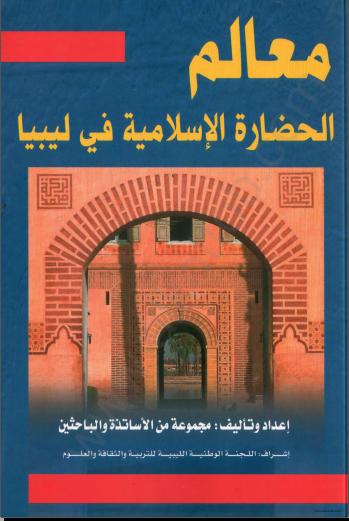 معالم الحضارة الإسلامية في ليبيا - مجموعة من الباحثين pdf