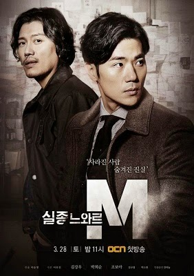 Missing Noir M | Episode 4 Indonesia
