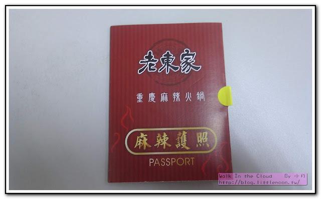 老東家麻辣護照