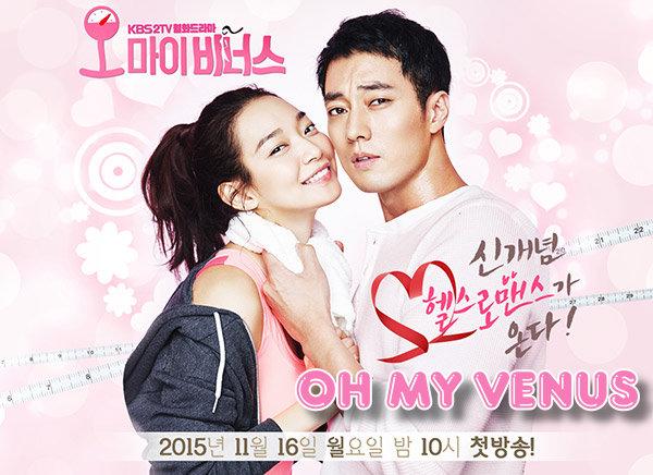 《2015韓劇 Oh My Venus / Oh My God》劇情&人物介紹~蘇志燮、申敏兒