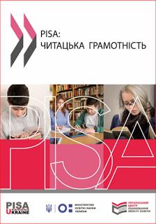 PISA: читацька грамотність