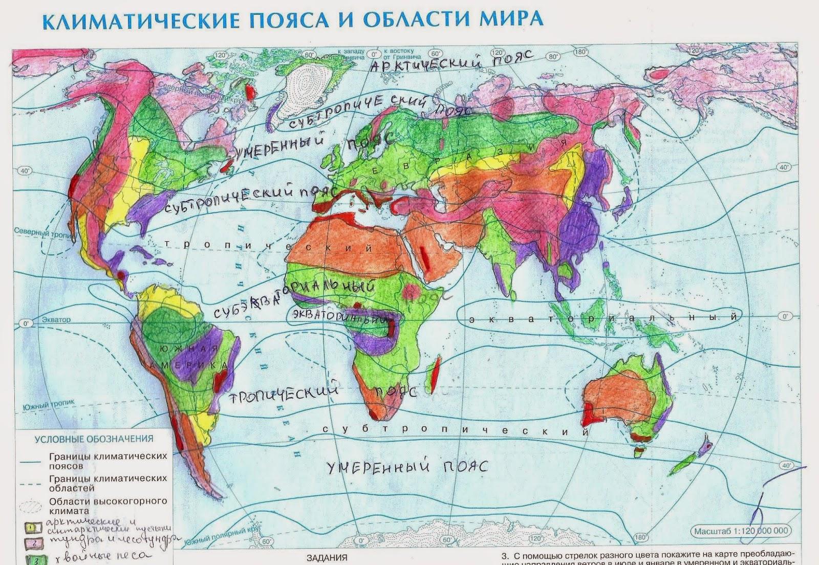 Гдз география 7 класс контурные карты природные зоны