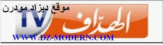 تردد قناة الهداف تي في الجزائرية على النايل سات frequence el heddaf tv