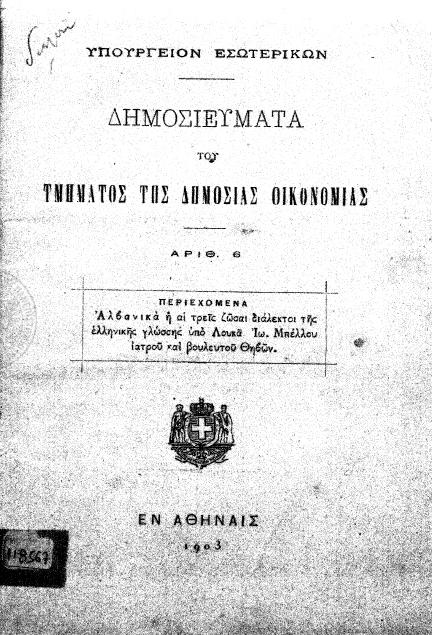 Αλβανικά