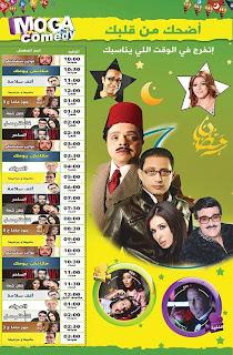 اسماء ومواعيد مسلسلات وبرامج رمضان 2013 على قناة موجة كوميدى