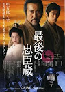 The last ronin (2011)
