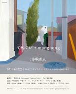てぬぐい+mangneng と 川手直人